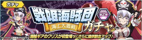 「戦姫絶唱シンフォギアXD UNLIMITED」にて、「戦姫海賊団-海上大激戦-」の配信開始!アプリオリジナル『海賊型ギア』も登場