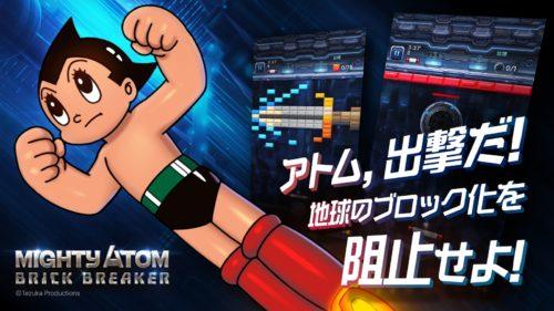 鉄腕アトムのスマホアプリ「ブリックブレーカー」のサービス開始!