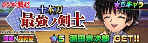 初の超絶級イベント「十本刀最強ノ剣士」を開催中!