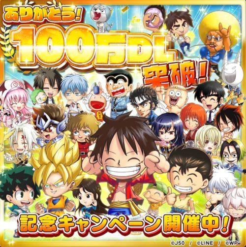 「ジャンプチ ヒーローズ」100万ダウンロード突破を記念したキャンペーンが開催!