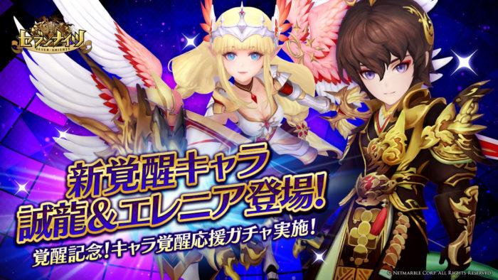 【セブンナイツ】新覚醒キャラ「誠龍」&「エレニア」が登場!春の新生活応援キャンペーンも開催!