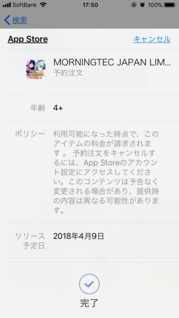 「神無月」リリース日が2018年4月9日に決定!App Storeでは先行予約注文をスタート