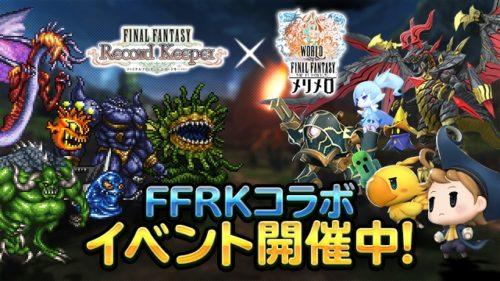 『FFRK』モンスターが「悪夢の渦」にドット絵で登場!!