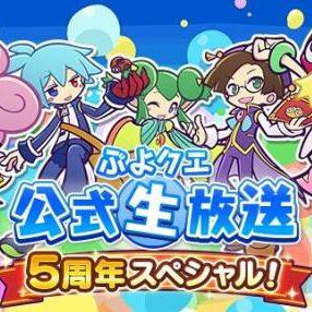 「ぷよぷよ!!クエスト」公式生番組「5周年スペシャル」が4月20日に配信決定!