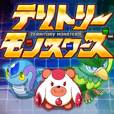 位置情報連動ゲーム「テリトリーモンスターズ」の事前登録が開始!