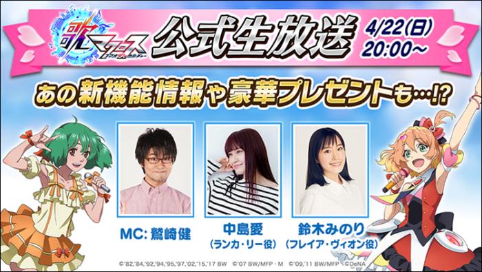 「歌マクロス」第2回公式生放送の配信決定!