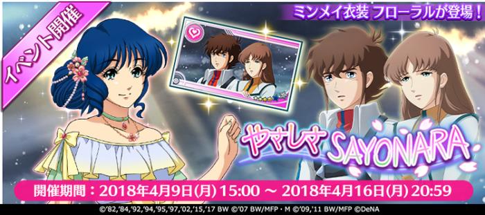 イベント「やさしさSAYONARA」を開始!「リン・ミンメイ」の新衣装が登場!!
