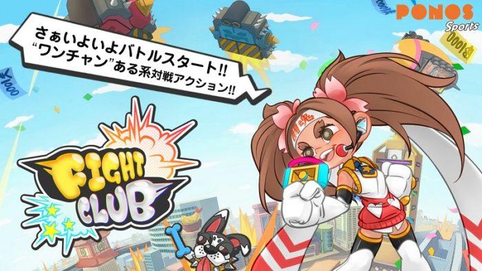 リアルタイム対戦型アクションゲーム『ファイトクラブ』の配信開始!