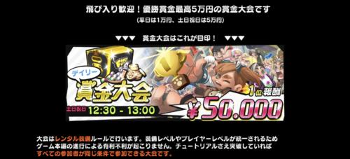 最高賞金5万円を掛けた大会を毎日開催!