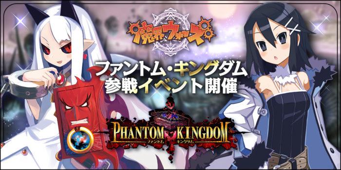 【魔界ウォーズ】4月16日16時より「ファントム・キングダム」参戦イベント開催!