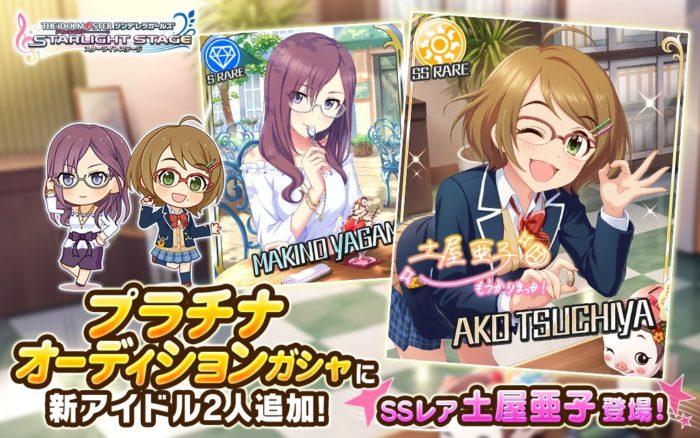 【デレステ】プラチナオーディションガシャ更新でSSR土屋亜子、SR八神マキノが登場!