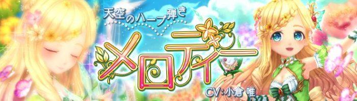 英雄「【天空のハープ弾き】メロディー」が新登場!