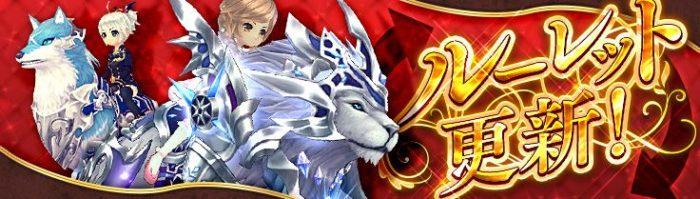ルーレット更新!乗り物「白銀の獅子」が新登場!