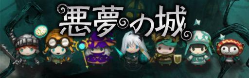 ダークファンタジー × ミニRPG『悪夢の城』の配信開始!!