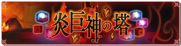 「炎巨神の塔」へ強敵ひしめく新たな階層を追加!