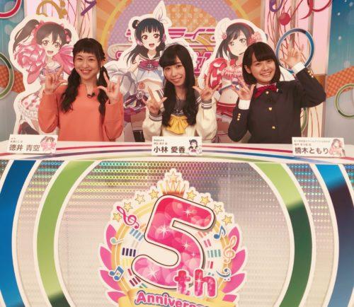 スクフェスシリーズ5周年記念特番!~みんなでシャンシャン♪スクフェスTV~