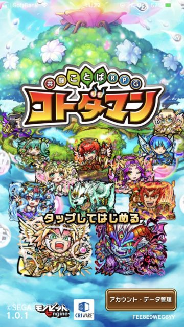 セガゲームス新作アプリ「コトダマン」がついにリリース!