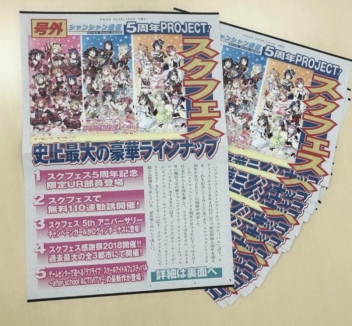スクフェスシリーズ5周年 号外配布決定!!