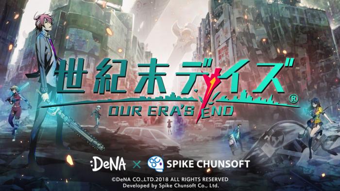 DeNAとスパイク・チュンソフトの共同開発『世紀末デイズ』夏に配信開始予定