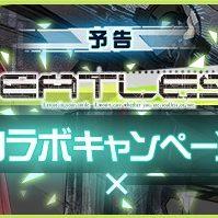 「レイヤードストーリーズ ゼロ」がTVアニメ「BEATLESS」とコラボを発表