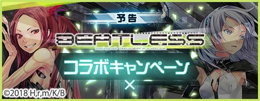 TVアニメ「BEATLESS」コラボキャンペーン近日実施決定!