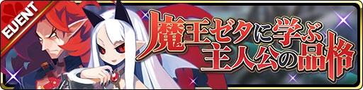 期間限定イベント「魔王ゼタに学ぶ主人公の品格」!