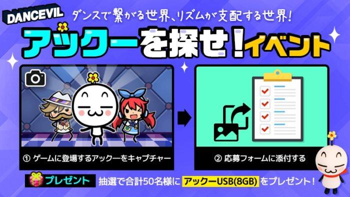 3.限定オリジナルUSBがもらえる「アックーを探せ!」イベント開催!
