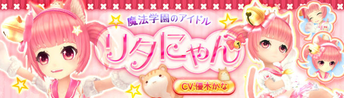 「暁のエピカ -Union Brave-」新キャラクター「リタにゃん」が登場!