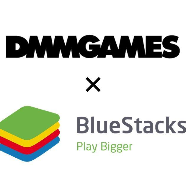 DMMGAMESがBlueStacksと提携し、スマホアプリのPC展開を強化