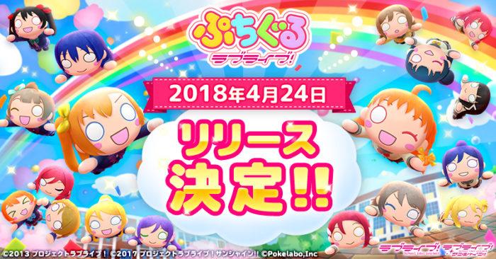 「ぷちぐるラブライブ!」が2018年4月24日(火)に配信決定!App Storeでは予約注文も開始