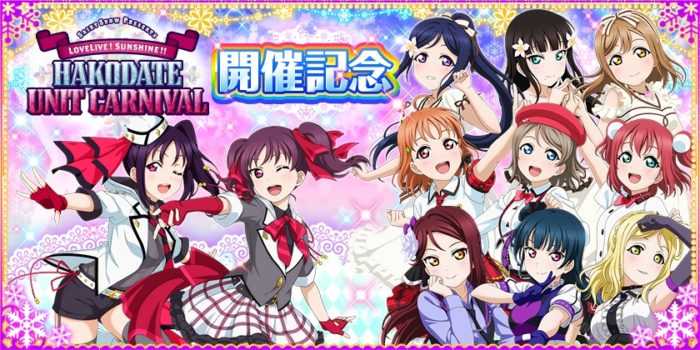 「Saint Snow PRESENTS LOVELIVE! SUNSHINE!! HAKODATE UNIT CARNIVAL」開催記念ログインボーナス実施!!