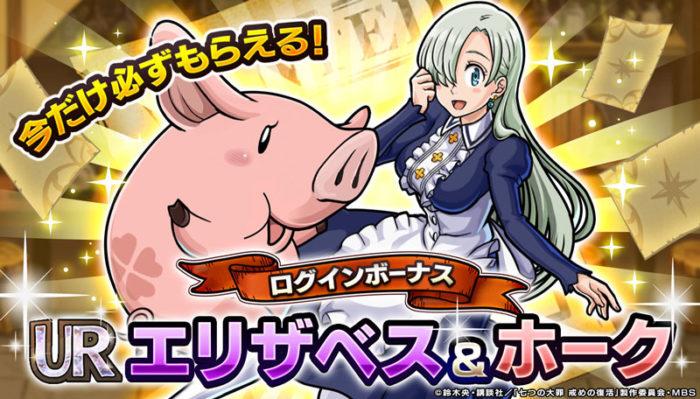最高レアリティUR「エリザベス&ホーク」を全員にプレゼント!