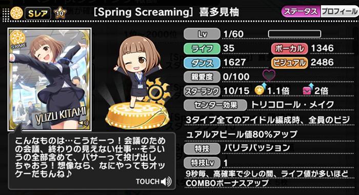 SR[Spring Screaming]喜多見柚