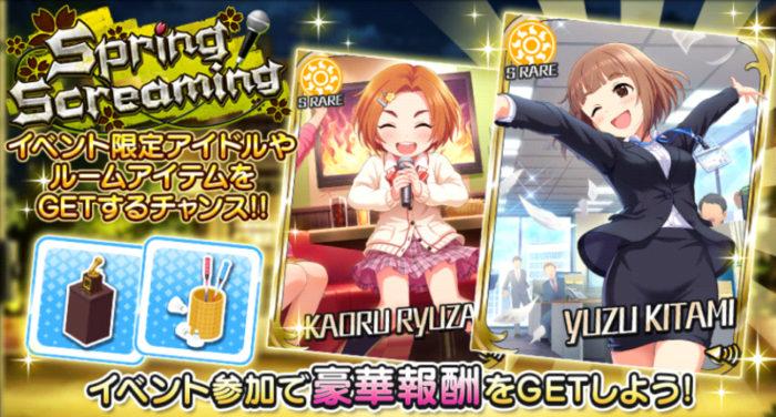 【デレステ】イベント「Spring Screaming」開催!報酬に喜多見柚、龍崎薫!