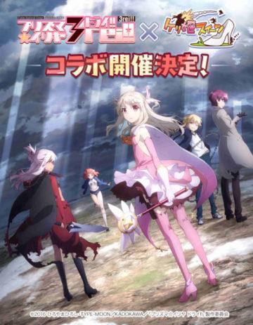 「ケリ姫スイーツ」と「プリズマ☆イリヤ ドライ!!」のコラボレーション開催決定!