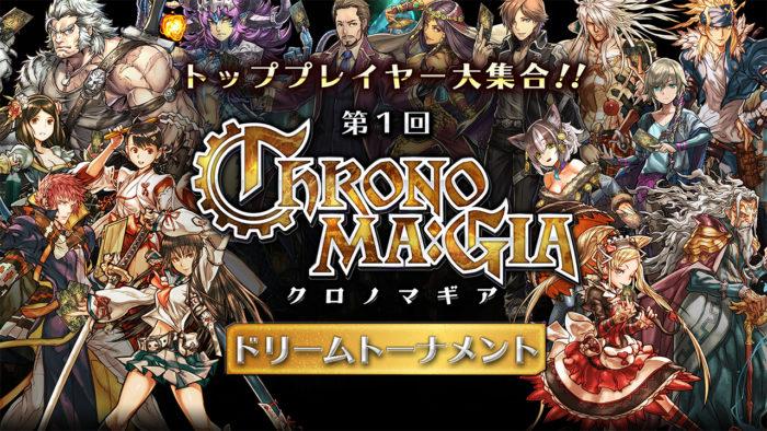 【クロノマギア】カードゲームのトッププレイヤー達でエキシビションマッチの開催が決定!