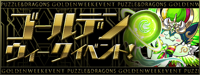 パズドラにて、「ゴールデンウィークイベント!!」の開催が決定