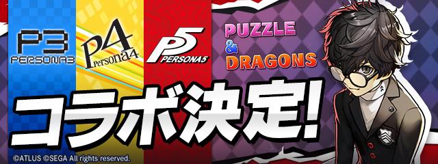 「パズドラ」×「ペルソナ」シリーズとの初コラボが4月27日から開催決定!