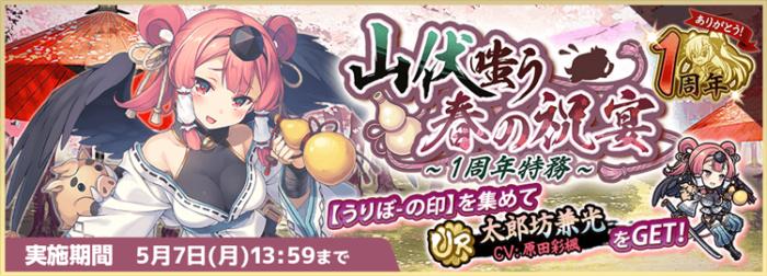 イベント「1周年特務 –山伏嗤う春の祝宴-」
