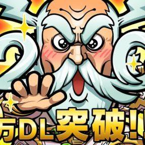 「コトダマン」が200万DL突破!記念イベント開催のほかキャンペーンも