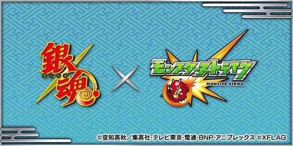 アニメ「銀魂」とモンスターストライクの初コラボが決定!