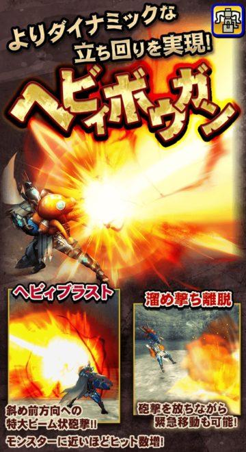 新アクションを生む覇玉武器!新たにヘビィボウガンが追加!