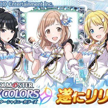【速報】「アイドルマスターシャイニーカラーズ」がついに本日4月24日にリリース!
