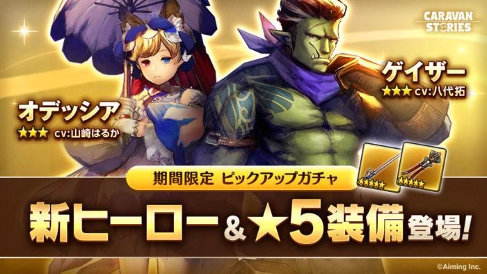 ギュリアムの姫「オデッシア」&オークの鍛冶師「ゲイザー」が奇跡の宝箱に登場!