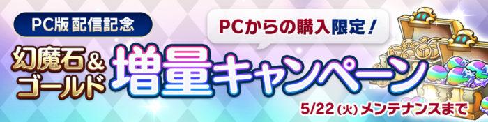 PC版限定で幻魔石&ゴールド増量キャンペーンが開催中!