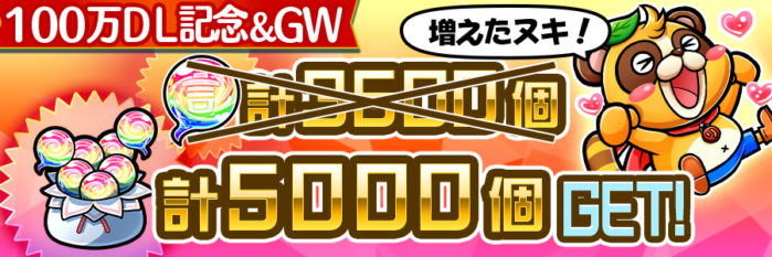 「共闘ことばRPG コトダマン」GW特別イベントの情報が公開!