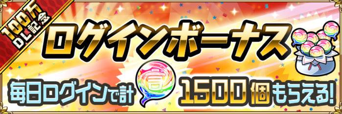 毎日100個の「虹のコトダマ」が手に入るログインボーナスを開催!