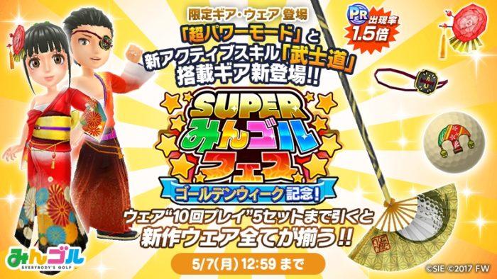 プラチナランク(PR)確率1.5倍!!「SUPERみんゴルフェス」限定!!新アクティブスキル「武士道」が登場!!