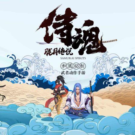 「UP2018」大会にて和風アクションモバイルゲーム『侍魂:朧月伝説』を発表!