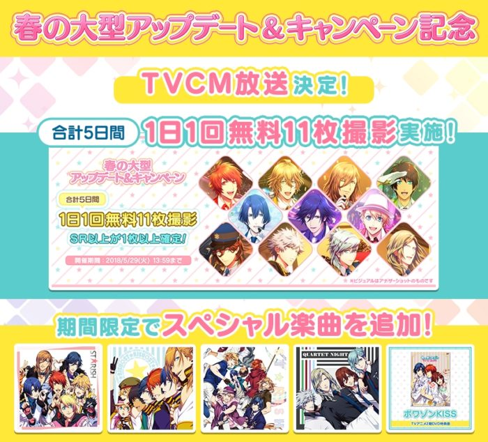 5)CM放送決定&各種キャンペーン実施!